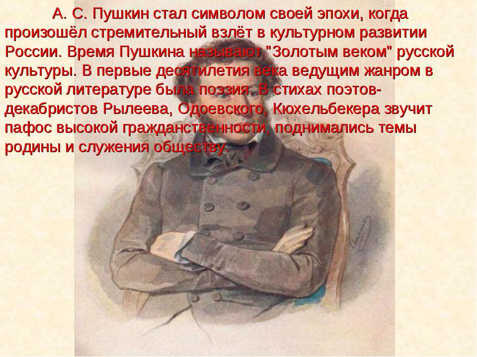 А. С. Пушкин стал символом своей эпохи, когда произошёл стремительный взлёт в...