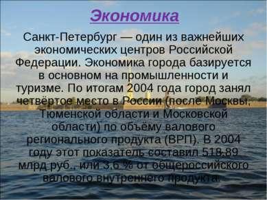 Экономика Санкт-Петербург — один из важнейших экономических центров Российско...