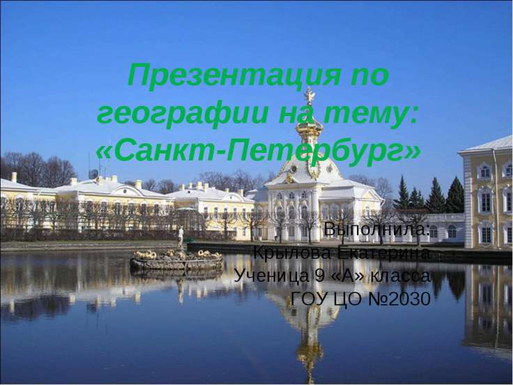 Презентация по географии на тему: «Санкт-Петербург» Выполнила: Крылова Екатер...