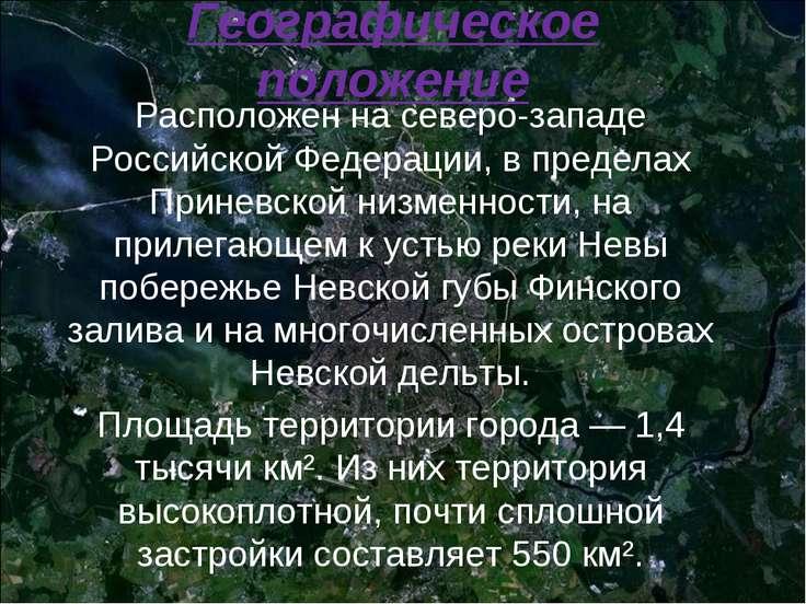Географическое положение Расположен на северо-западе Российской Федерации, в ...