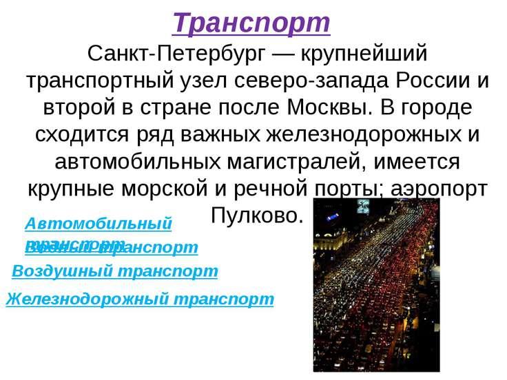 Транспорт Санкт-Петербург — крупнейший транспортный узел северо-запада России...