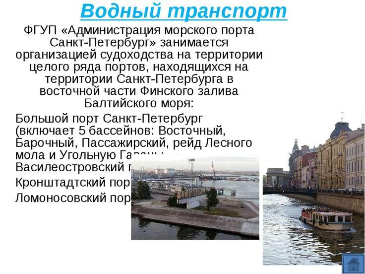 Водный транспорт ФГУП «Администрация морского порта Санкт-Петербург» занимает...