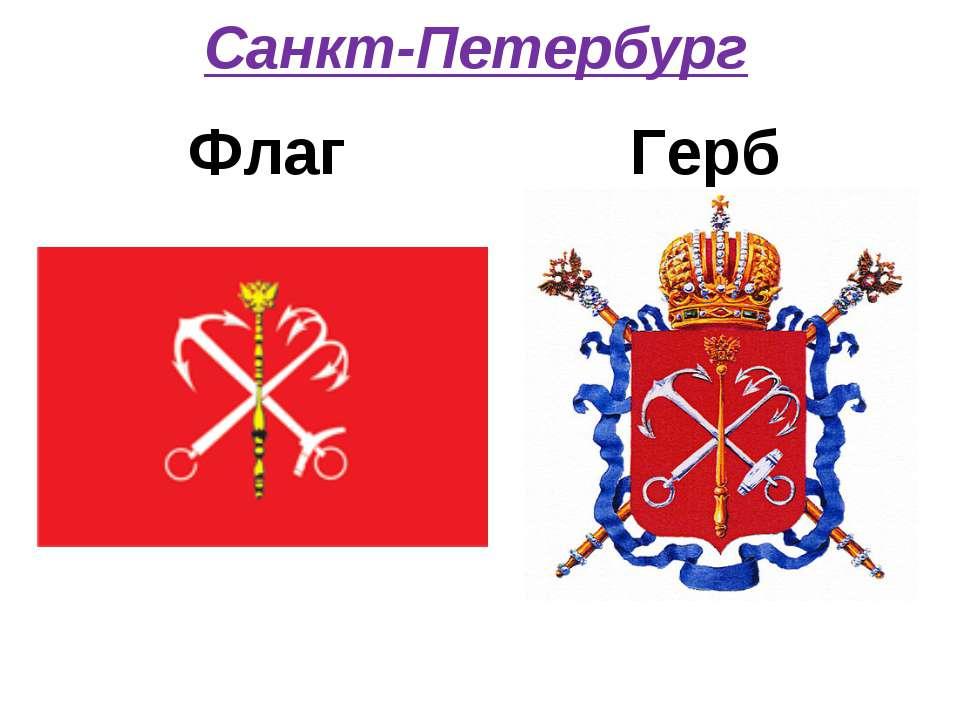 Санкт-Петербург Флаг Герб