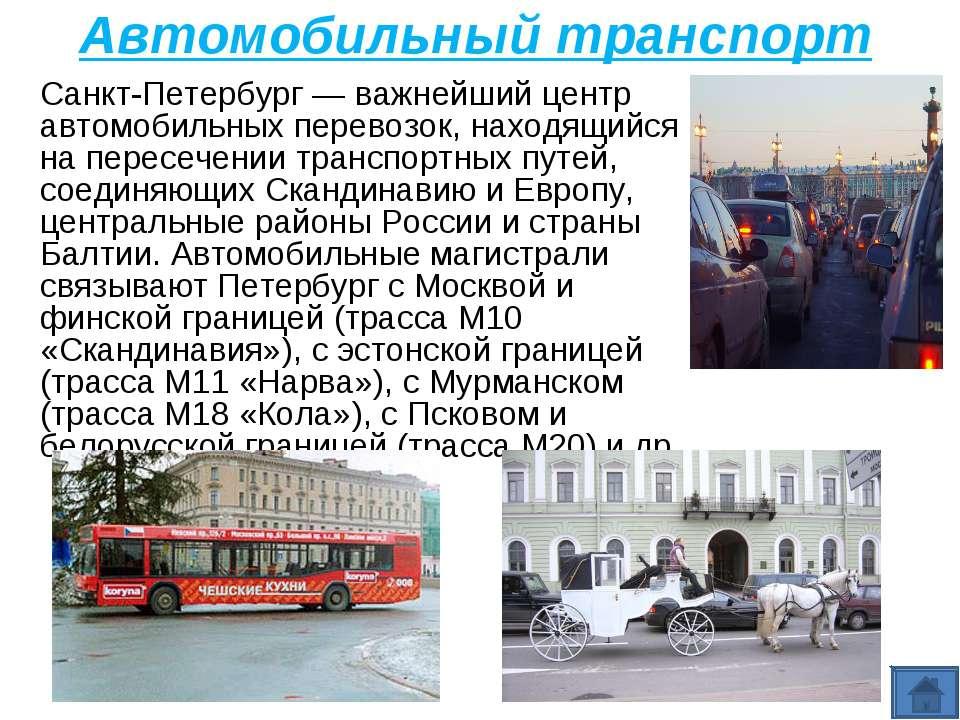 Автомобильный транспорт Санкт-Петербург — важнейший центр автомобильных перев...