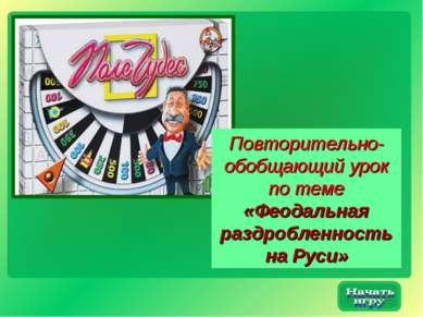 Повторительно-обобщающий урок по теме «Феодальная раздробленность на Руси»