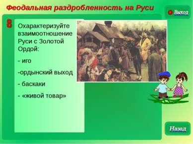 Феодальная раздробленность на Руси Охарактеризуйте взаимоотношение Руси с Зол...