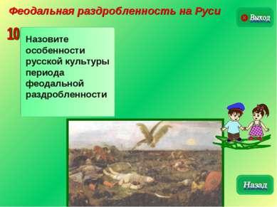 Феодальная раздробленность на Руси Назовите особенности русской культуры пери...