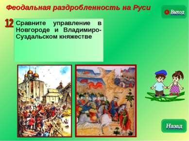 Феодальная раздробленность на Руси Сравните управление в Новгороде и Владимир...
