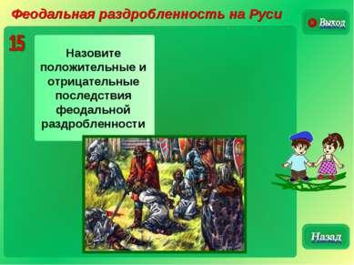 Феодальная раздробленность на Руси Назовите положительные и отрицательные пос...