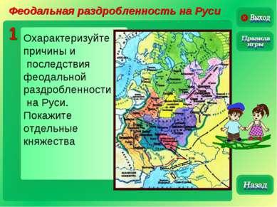 Феодальная раздробленность на Руси Охарактеризуйте причины и последствия феод...