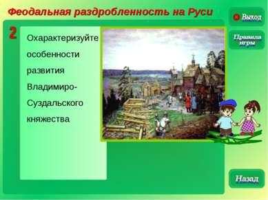 Феодальная раздробленность на Руси Охарактеризуйте особенности развития Влади...