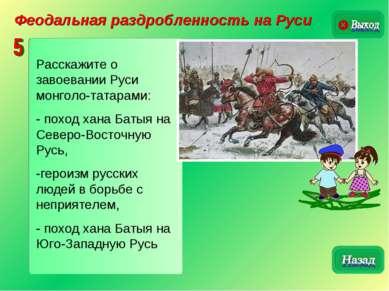 Феодальная раздробленность на Руси Расскажите о завоевании Руси монголо-татар...