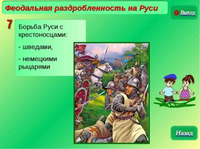 Феодальная раздробленность на Руси Борьба Руси с крестоносцами: - шведами, - ...