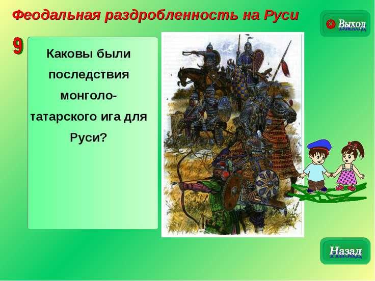 Феодальная раздробленность на Руси Каковы были последствия монголо-татарского...