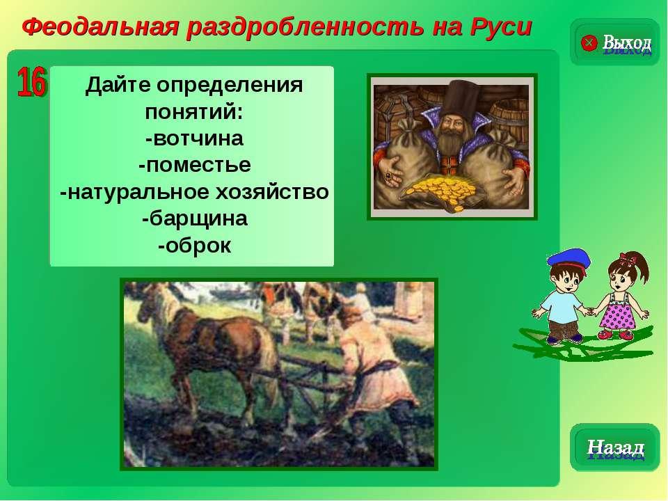 Феодальная раздробленность на Руси Дайте определения понятий: -вотчина -помес...
