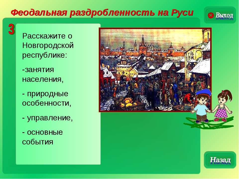 Феодальная раздробленность на Руси Расскажите о Новгородской республике: -зан...