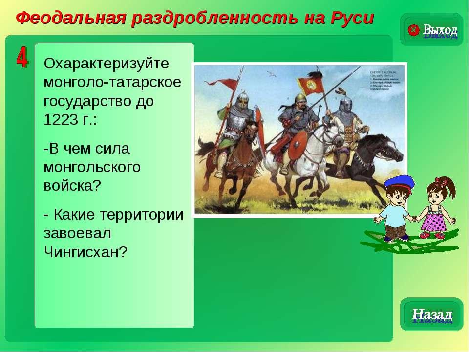 Феодальная раздробленность на Руси Охарактеризуйте монголо-татарское государс...