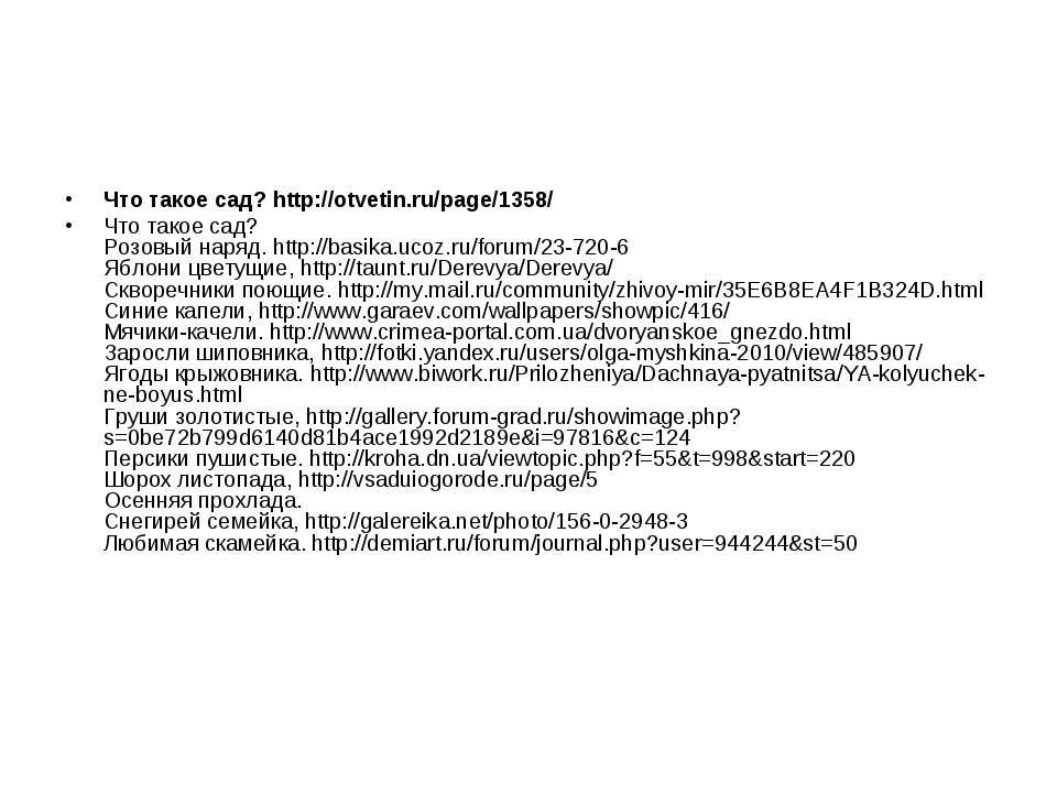 Что такое сад? http://otvetin.ru/page/1358/ Что такое сад? Розовый наряд. htt...