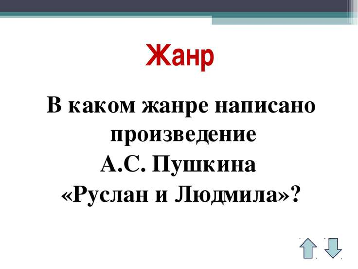 Жанр В каком жанре написано произведение А.С. Пушкина «Руслан и Людмила»?