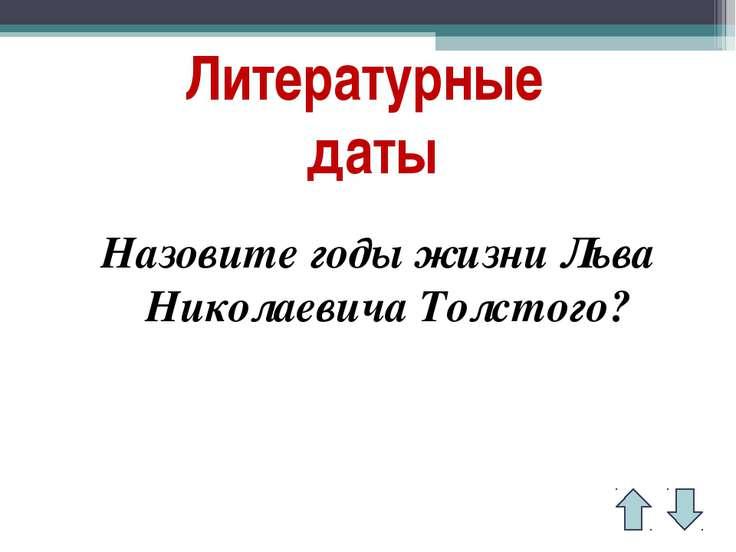 Литературные даты Назовите годы жизни Льва Николаевича Толстого?