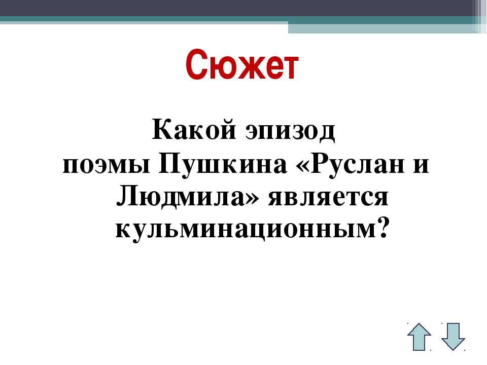 Сюжет Какой эпизод поэмы Пушкина «Руслан и Людмила» является кульминационным?