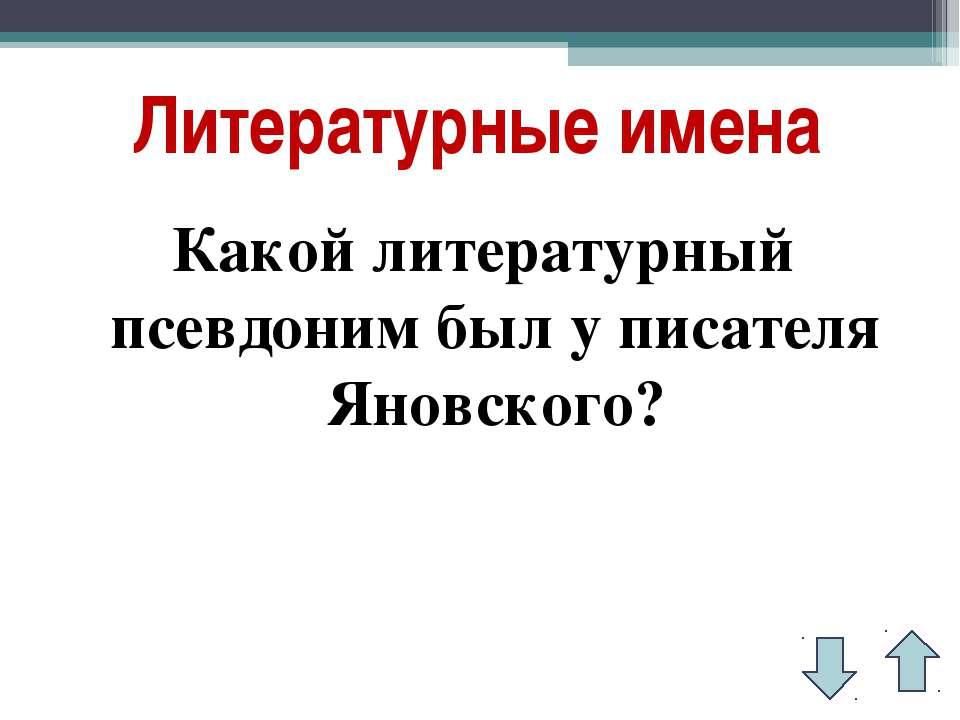 Литературные имена Какой литературный псевдоним был у писателя Яновского?