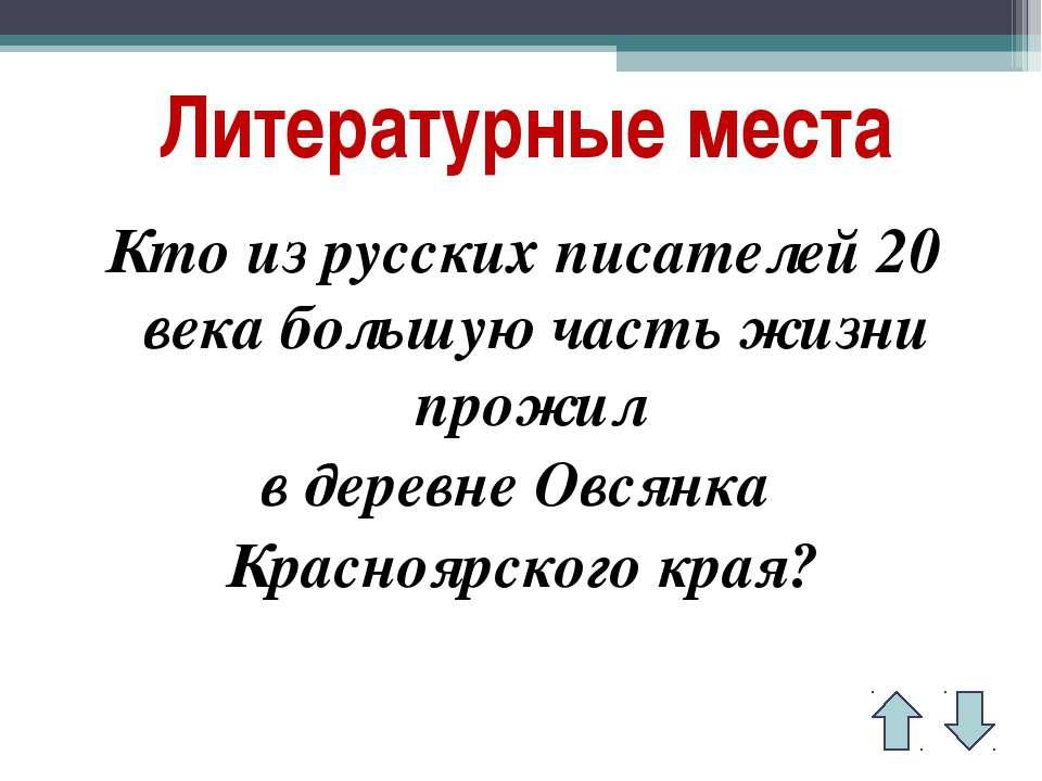 Литературные места Кто из русских писателей 20 века большую часть жизни прожи...