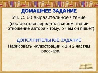 ДОМАШНЕЕ ЗАДАНИЕ Уч. С. 60 выразительное чтение (постараться передать в своём...