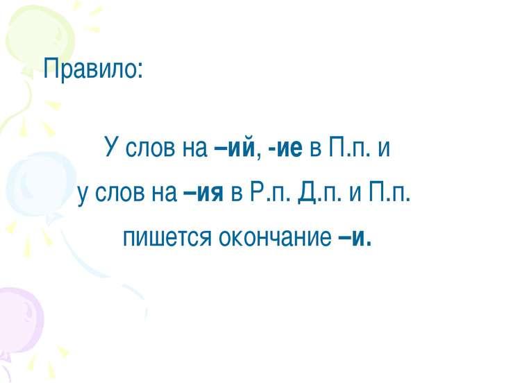 У слов на –ий, -ие в П.п. и у слов на –ия в Р.п. Д.п. и П.п. пишется окончани...