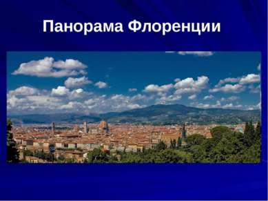 Панорама Флоренции