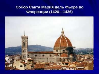 Собор Санта Мария дель Фьоре во Флоренции (1420—1436)