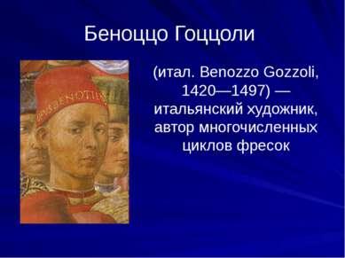 Беноццо Гоццоли (итал. Benozzo Gozzoli, 1420—1497) — итальянский художник, ав...