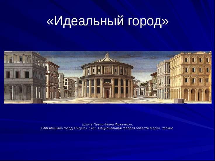 «Идеальный город» Школа Пьеро делла Франчески. «Идеальный» город. Рисунок. 14...