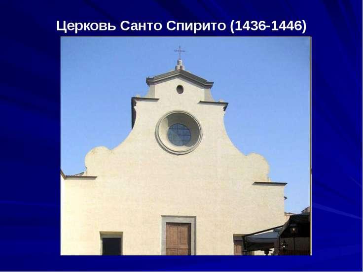 Церковь Санто Спирито (1436-1446)