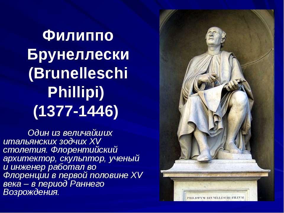 Филиппо Брунеллески (Brunelleschi Phillipi) (1377-1446) Один из величайших ит...