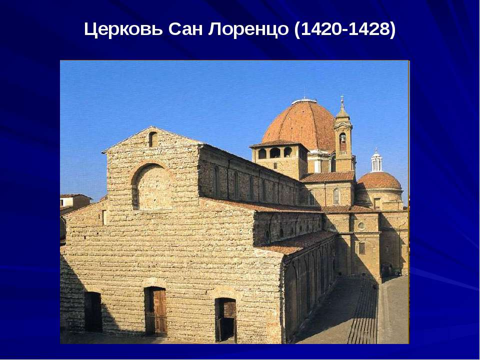 Церковь Сан Лоренцо (1420-1428)
