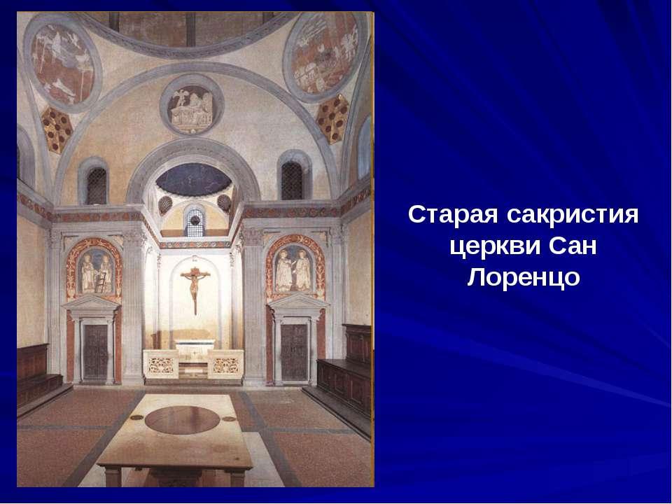 Старая сакристия церкви Сан Лоренцо