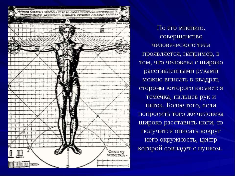По его мнению, совершенство человеческого тела проявляется, например, в том, ...