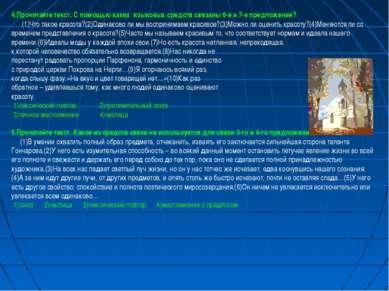 4.Прочитайте текст. С помощью каких языковых средств связаны 6-е и 7-е предло...