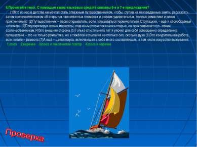 6.Прочитайте текст. С помощью каких языковых средств связаны 6-е и 7-е предло...