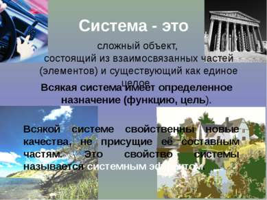 Система - это сложный объект, состоящий из взаимосвязанных частей (элементов)...