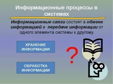 Информационные процессы в системах Информационные связи состоят в обмене инфо...