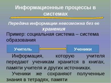 Информационные процессы в системах Передача информации невозможна без ее хран...