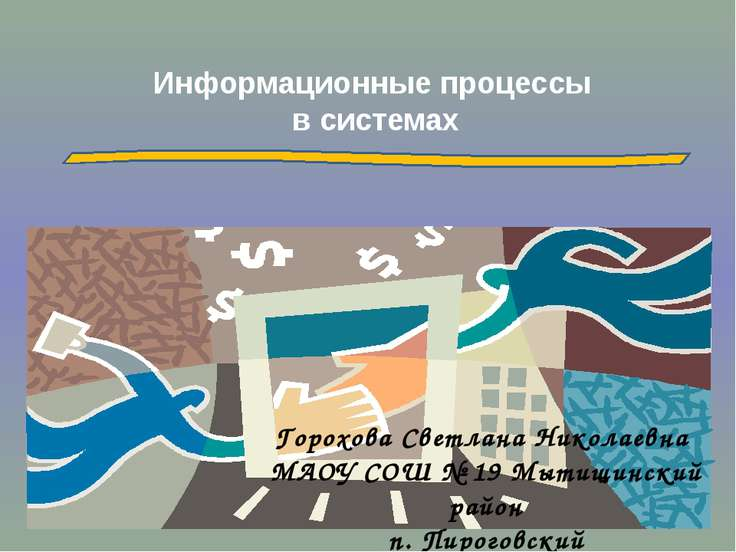 Информационные процессы в системах Горохова Светлана Николаевна МАОУ СОШ № 19...