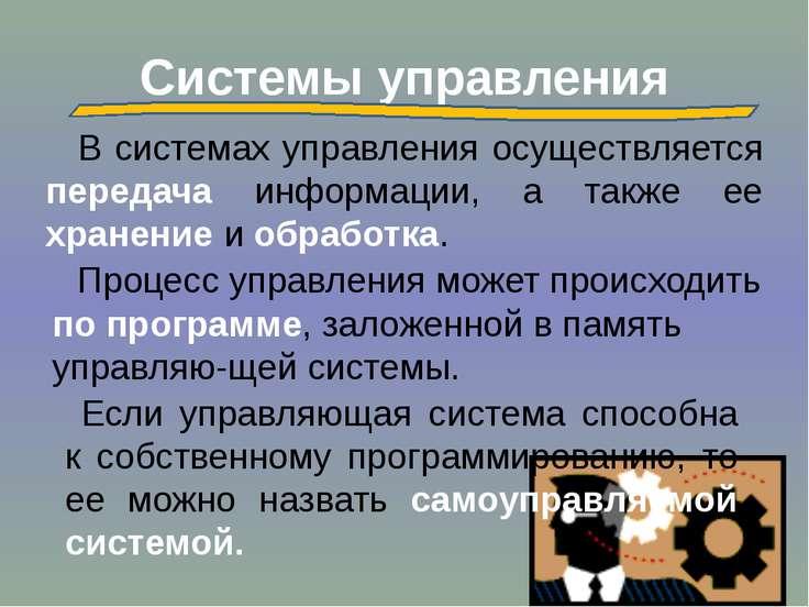 Системы управления В системах управления осуществляется передача информации, ...