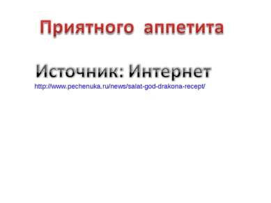 http://www.pechenuka.ru/news/salat-god-drakona-recept/