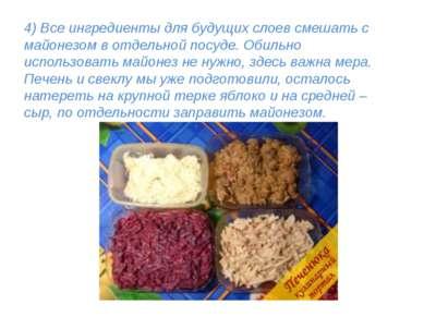 4) Все ингредиенты для будущих слоев смешать с майонезом в отдельной посуде. ...