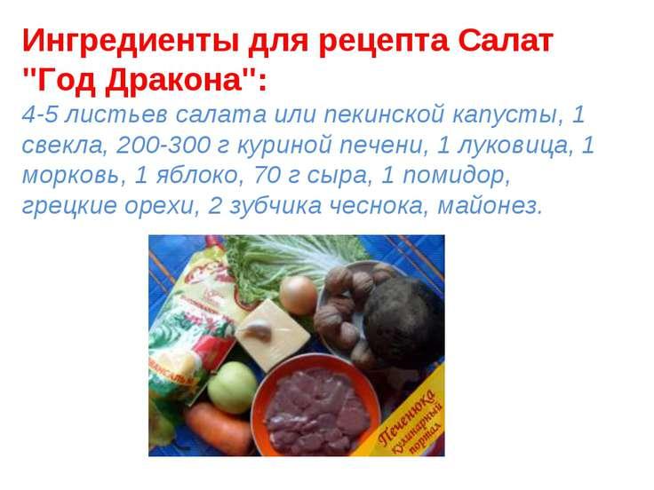 """Ингредиенты для рецепта Салат """"Год Дракона"""": 4-5 листьев салата или пекинской..."""