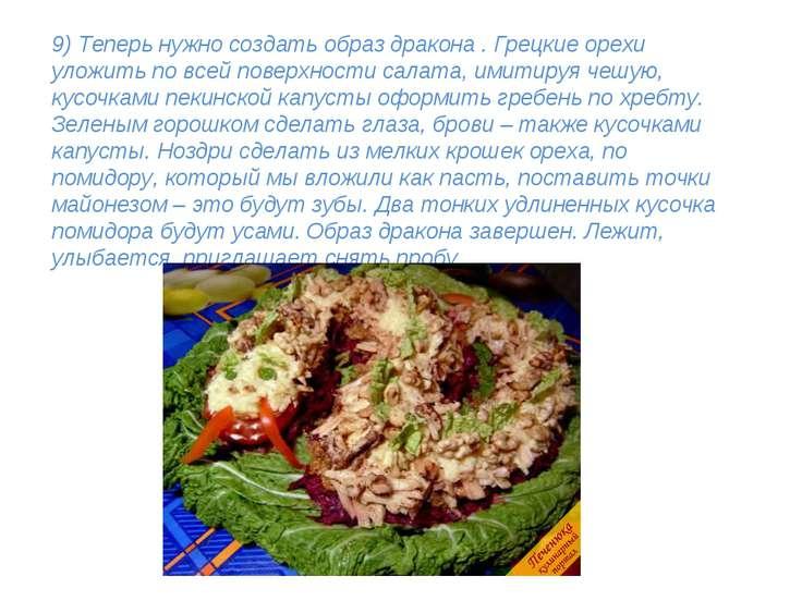 9) Теперь нужно создать образ дракона . Грецкие орехи уложить по всей поверхн...