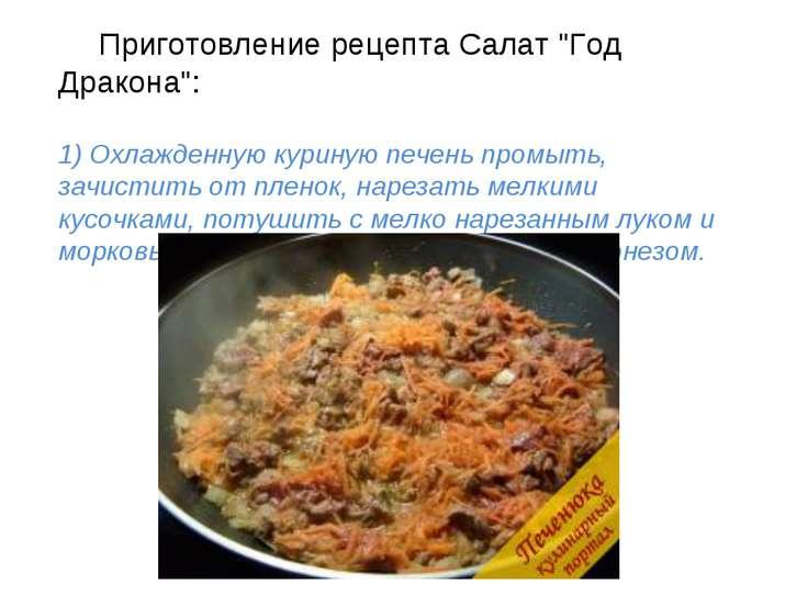 """Приготовление рецепта Салат """"Год Дракона"""": 1) Охлажденную куриную печень пром..."""